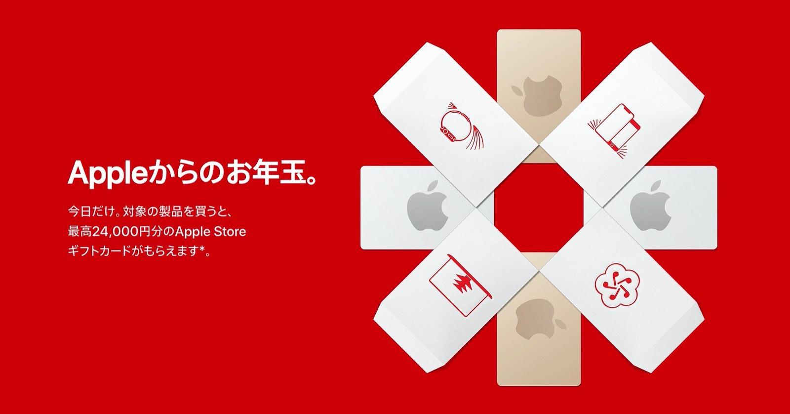 Apple-New-Year-Gift-2020.jpg