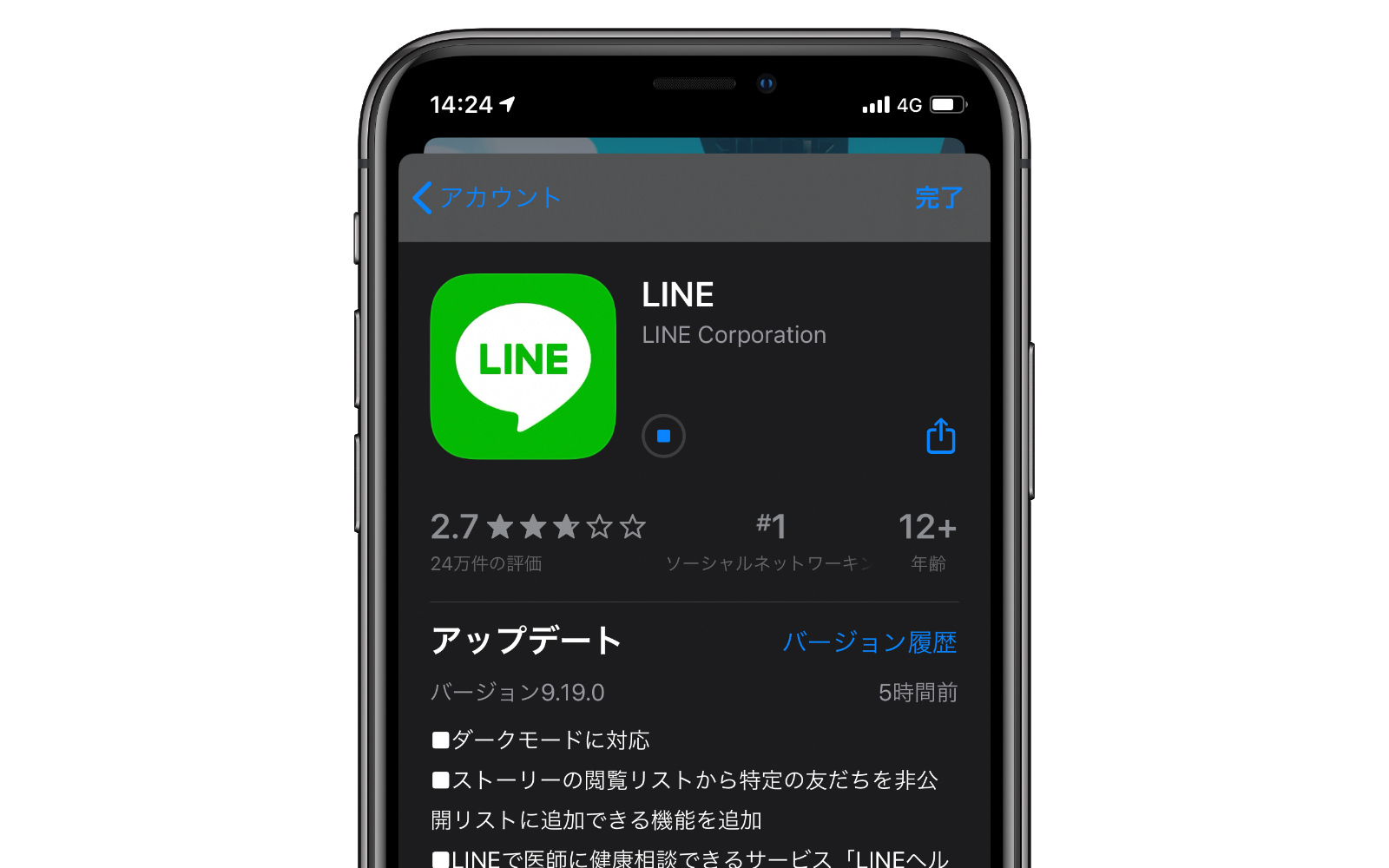 LINE Update Darkmode support