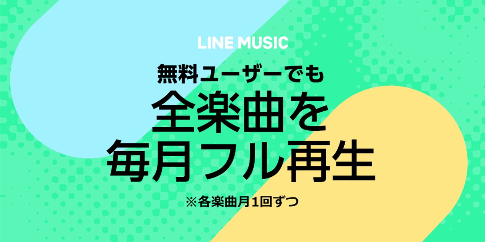 Line music new free program