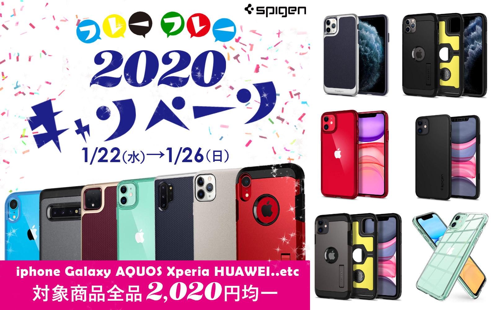 Spigen 2020 campaign sale
