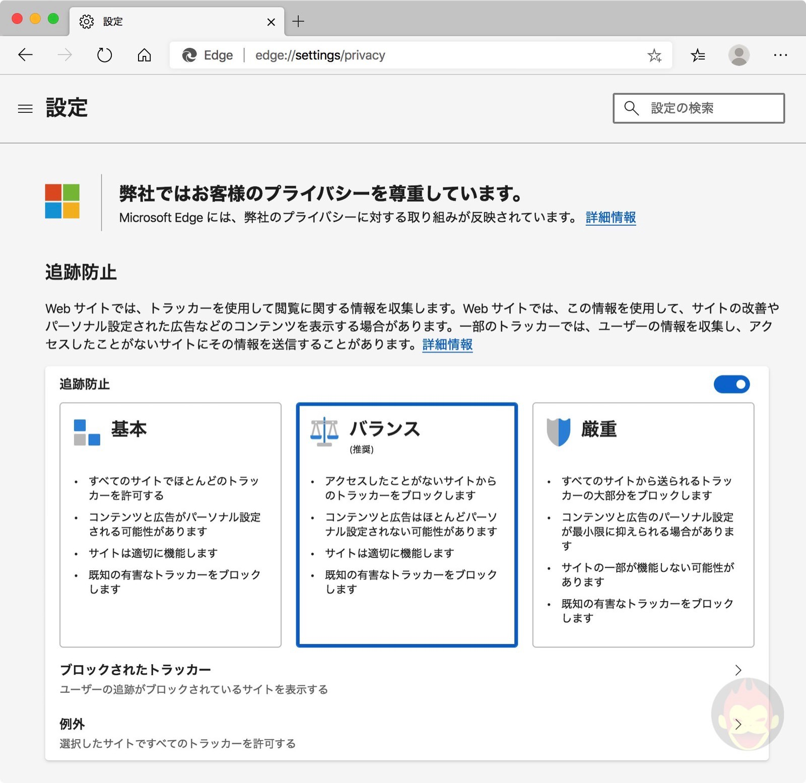 The New Microsoft Edge Browser dl 01