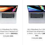 16inch-refurbished-macbookpro-japan.jpg