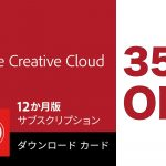 Adobe-Creative-Cloud-35percent-off.jpg