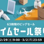 Amazon-TimeSale-202003.jpg