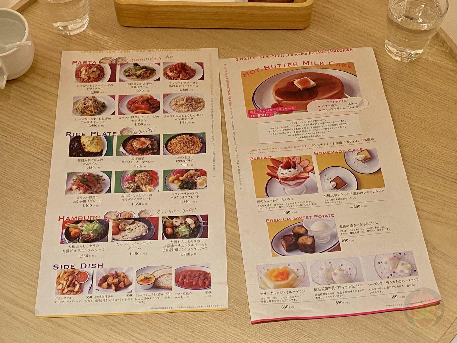 Chano ma Futakotamagawa cafe 04