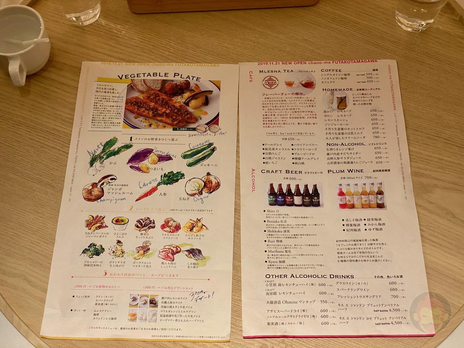 Chano ma Futakotamagawa cafe 05