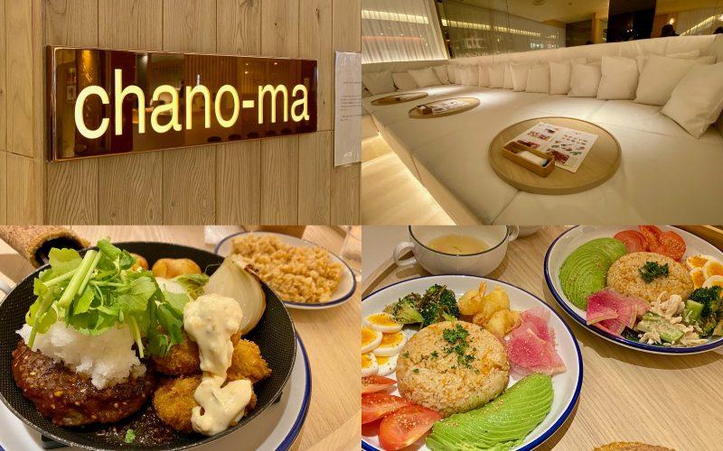 chano-ma(チャノマ)