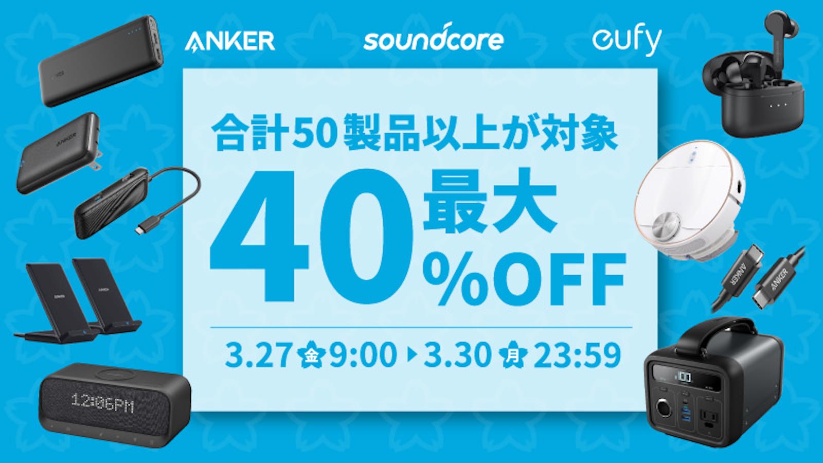 Anker New Life Sale 202003