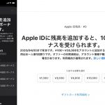 Apple-ID-Bonus-2.jpg