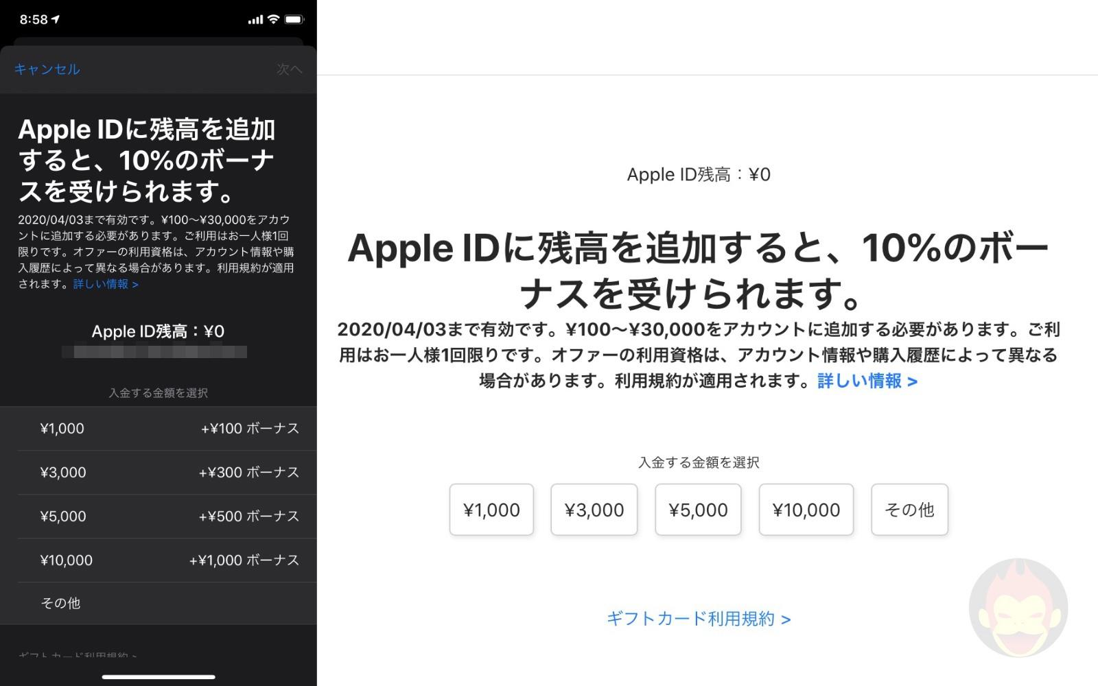 Apple ID Bonus 2