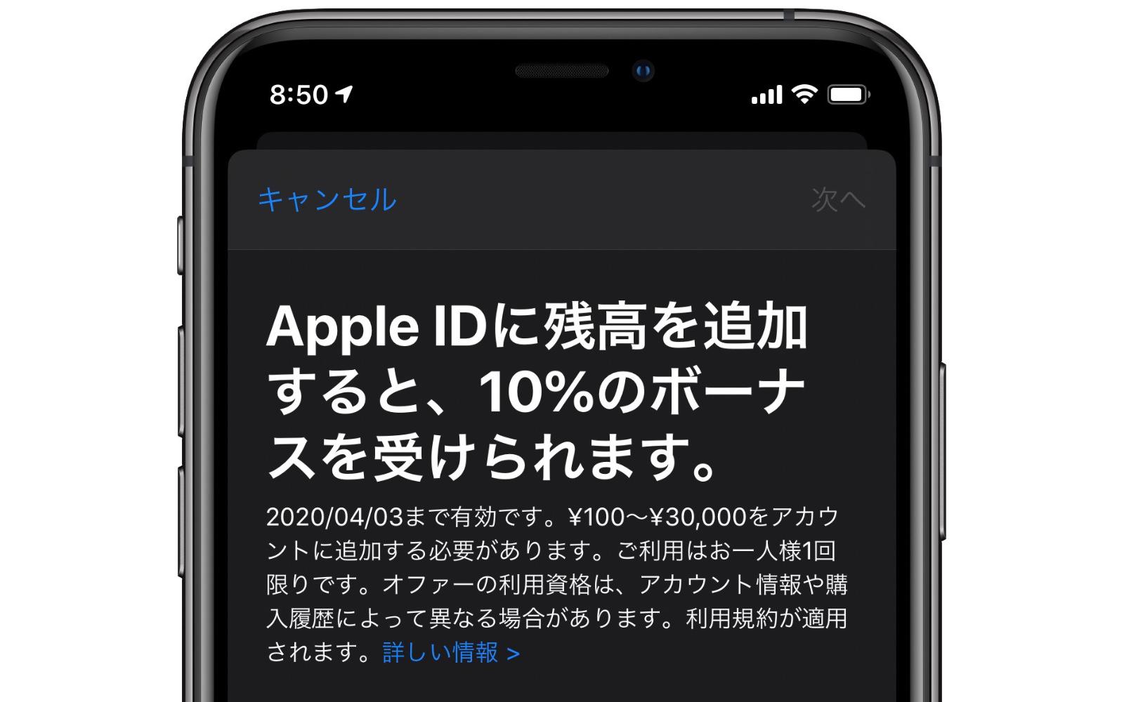 Apple ID Bonus 202003