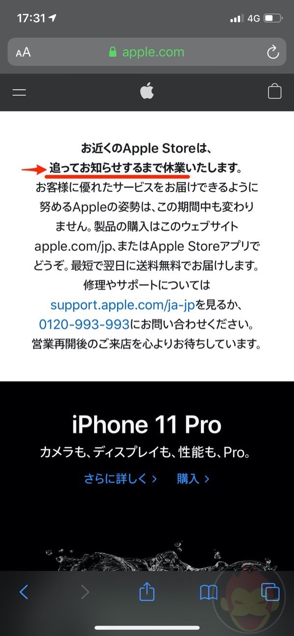 Apple-Store-Closed-00.jpg
