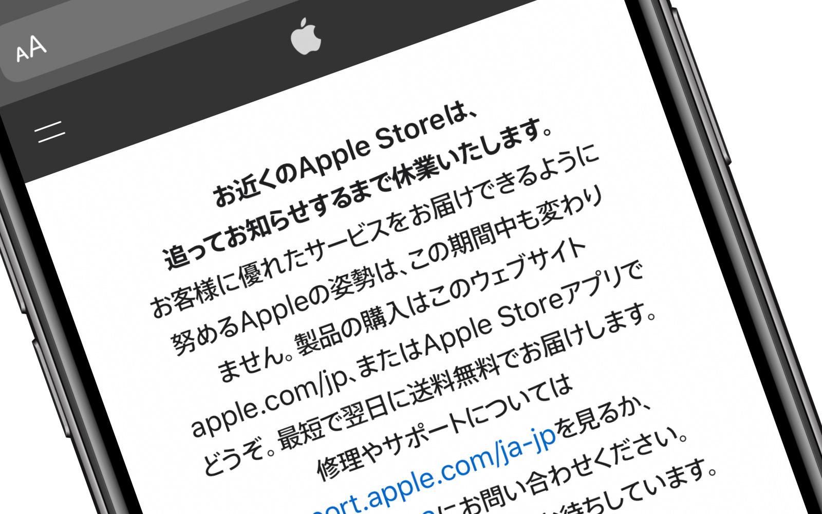 Apple-Store-closed-even-longer.jpg