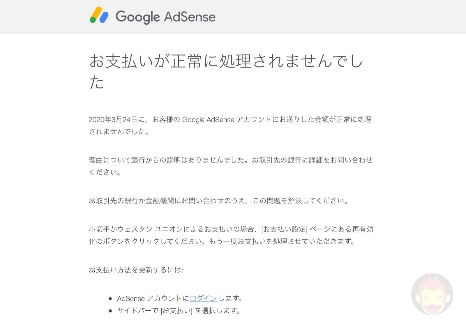 Google AdSense trouble 01