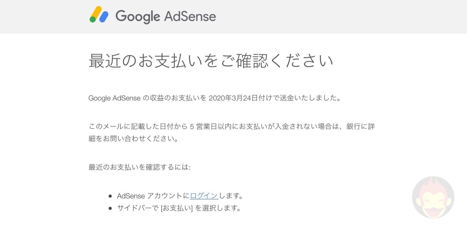 Google AdSense trouble 02