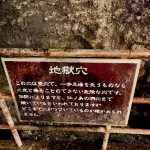 Narusawa-Hyouketsu-and-Tomidake-Fuuketu-27.jpeg