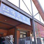 Narusawa-Hyouketsu-and-Tomidake-Fuuketu-JTC21-01.jpg