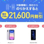 Softbank-norikae-sale.jpg
