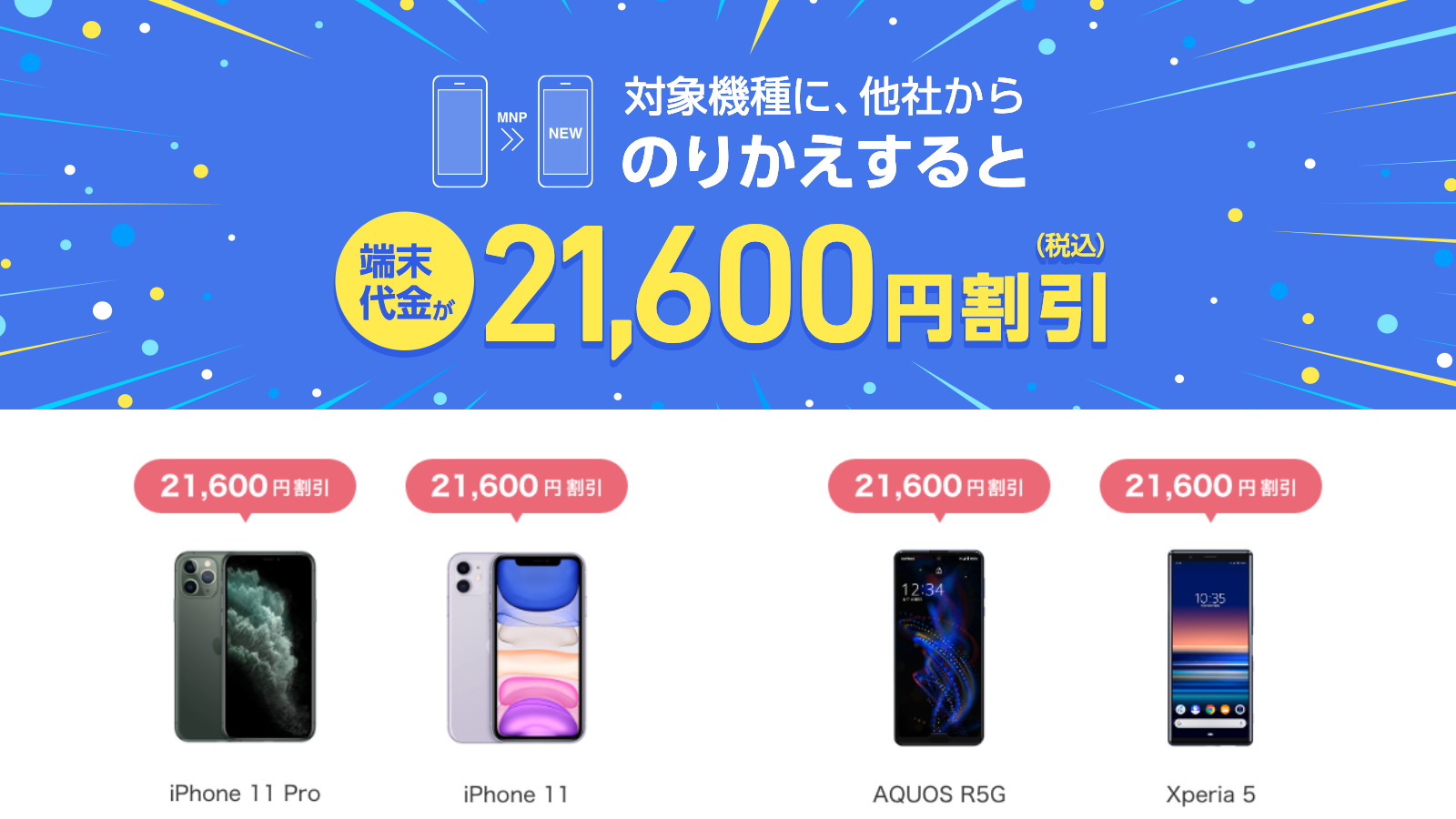 Softbank norikae sale