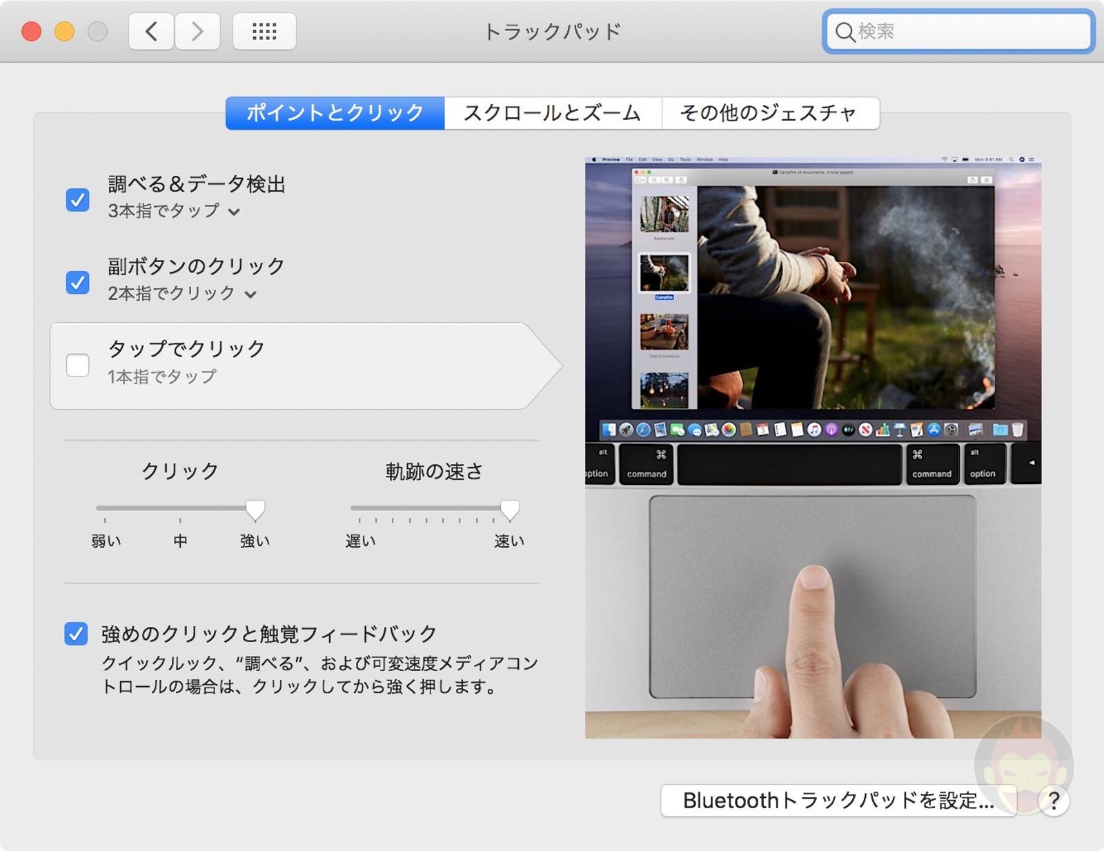 Tap-to-click-mac-settings-01.jpg
