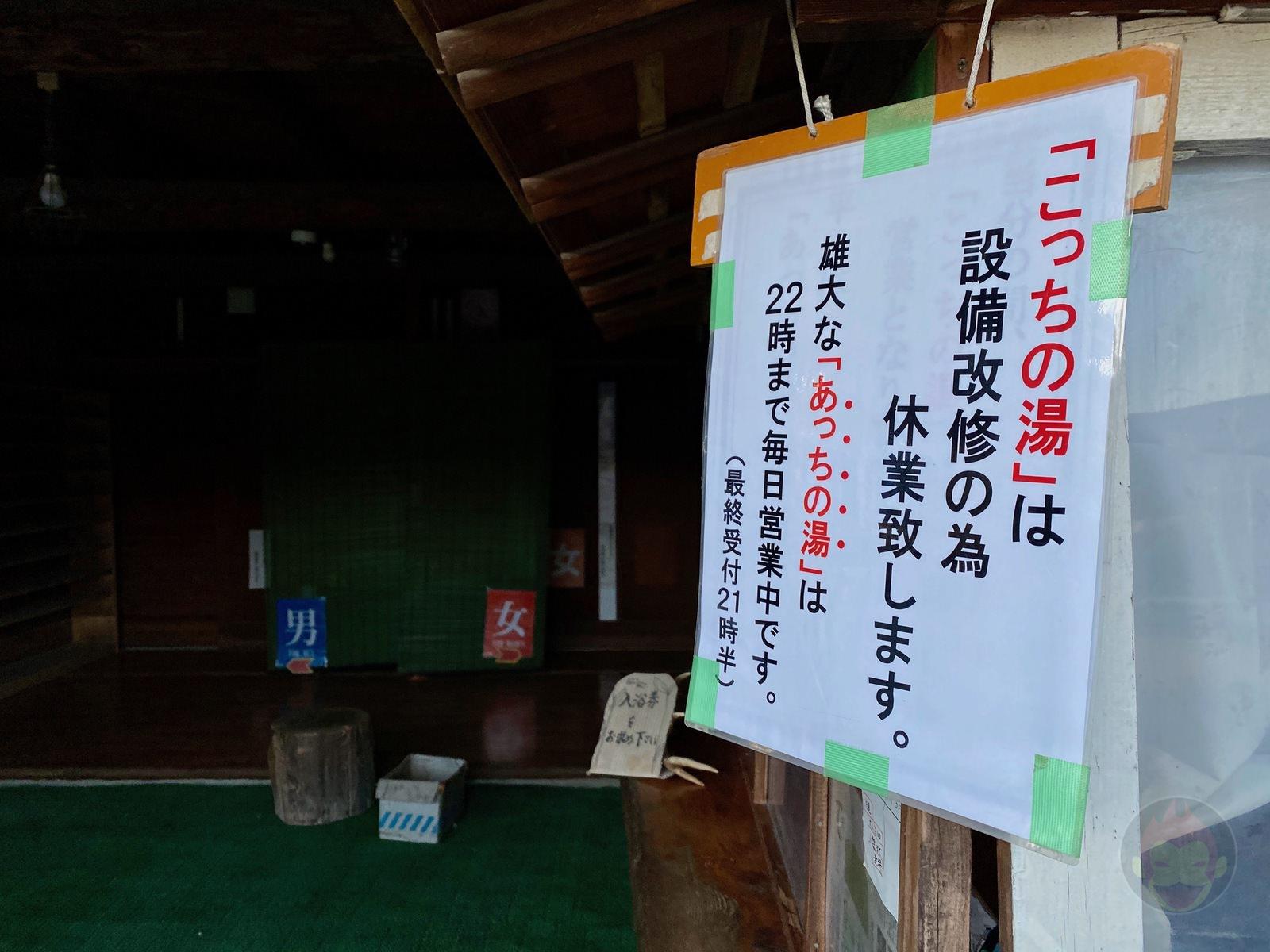 Yamanashi Hottarakashi Onsen 09