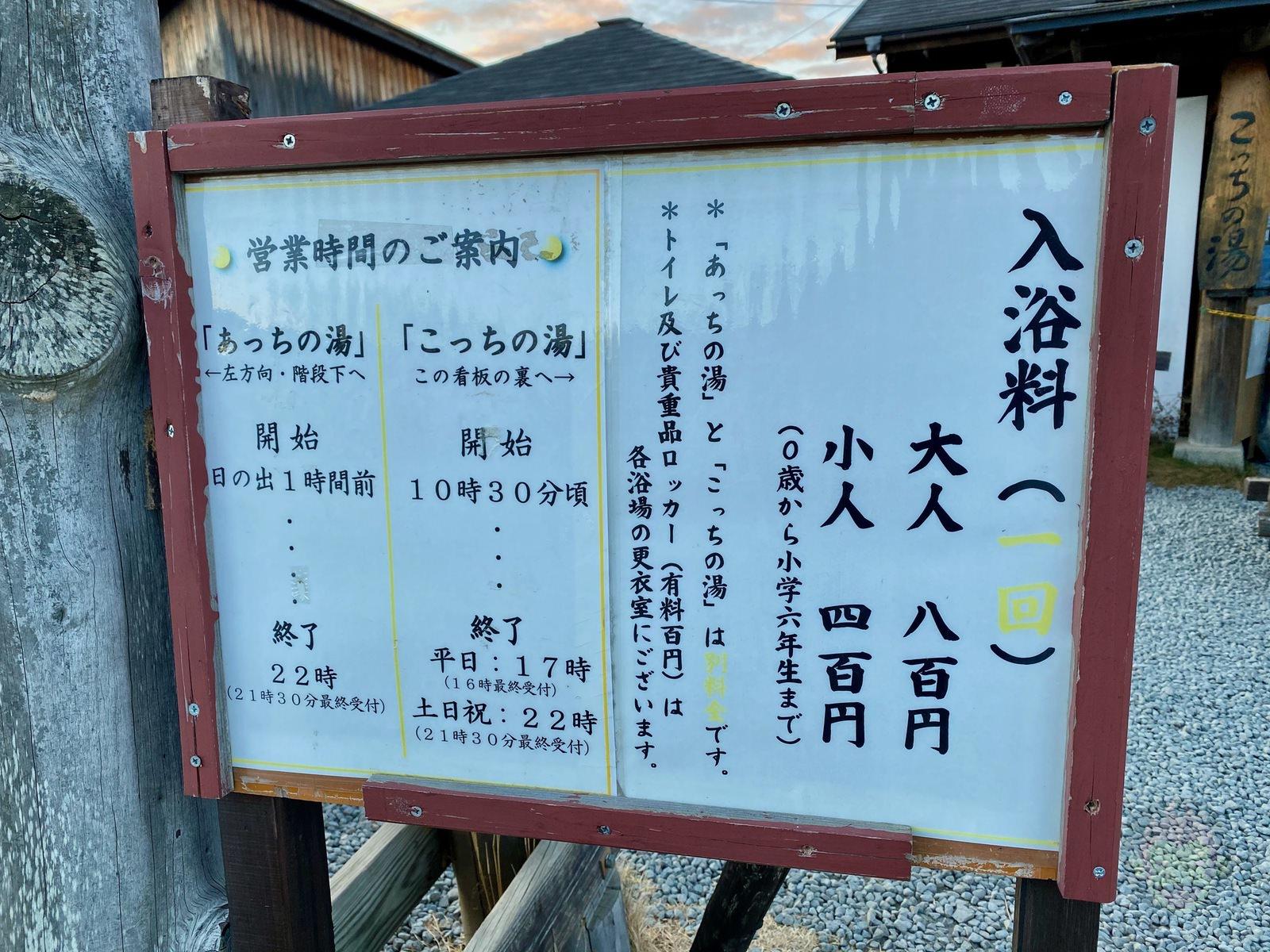 Yamanashi Hottarakashi Onsen 12