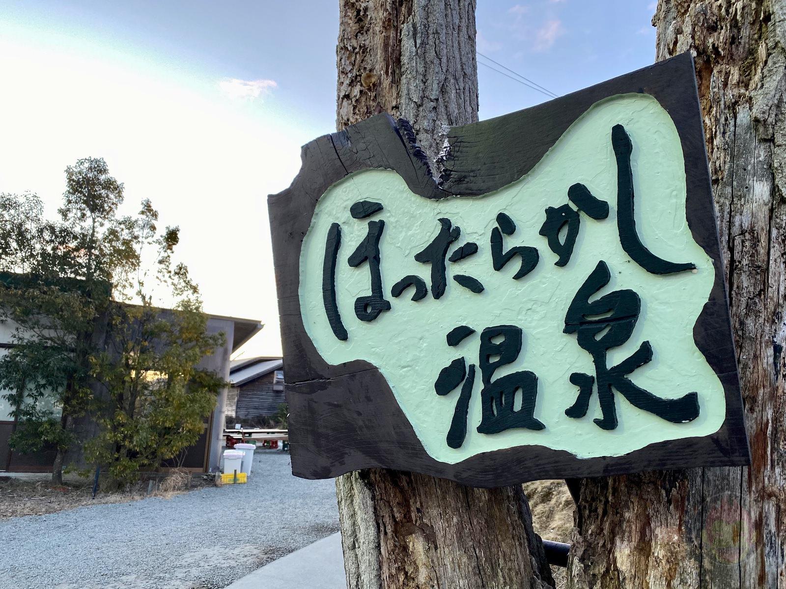 Yamanashi Hottarakashi Onsen 65