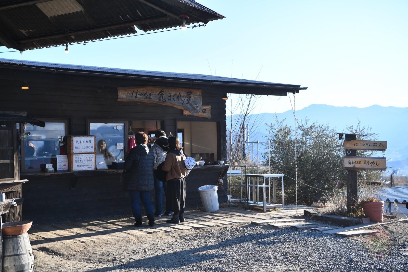 Yamanashi Hottarakashi Onsen JTC21 37