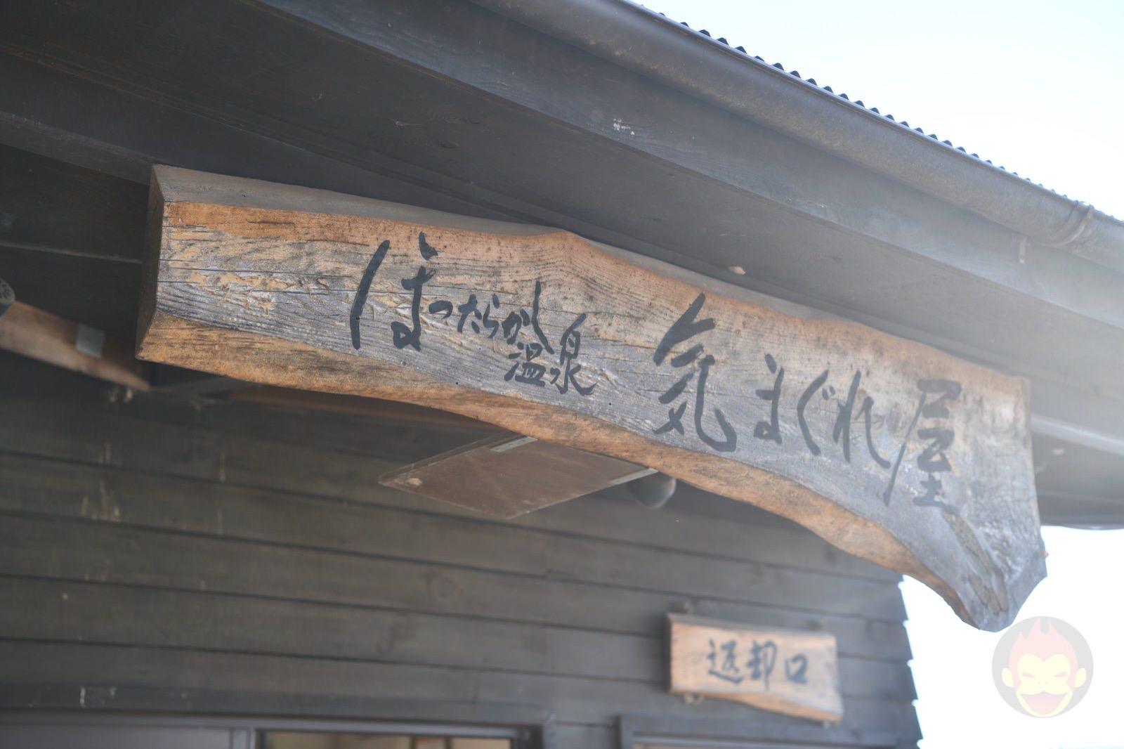 Yamanashi Hottarakashi Onsen JTC21 38