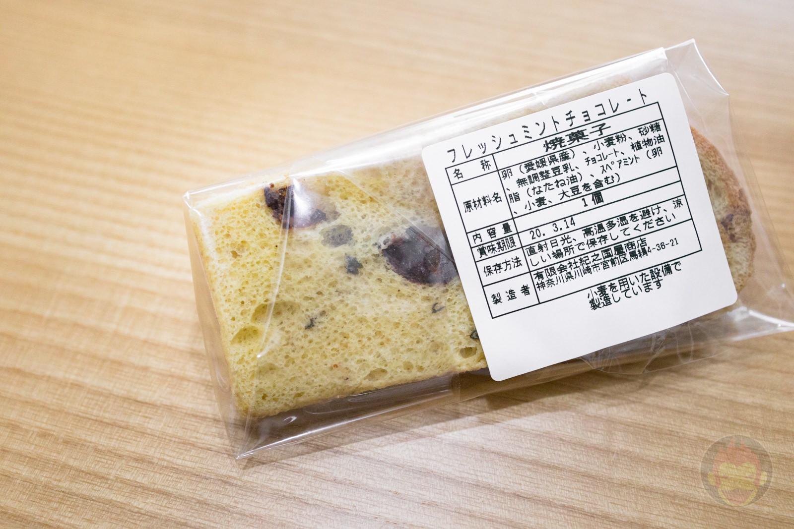 Yutan no Hoppeta chiffon cake 07