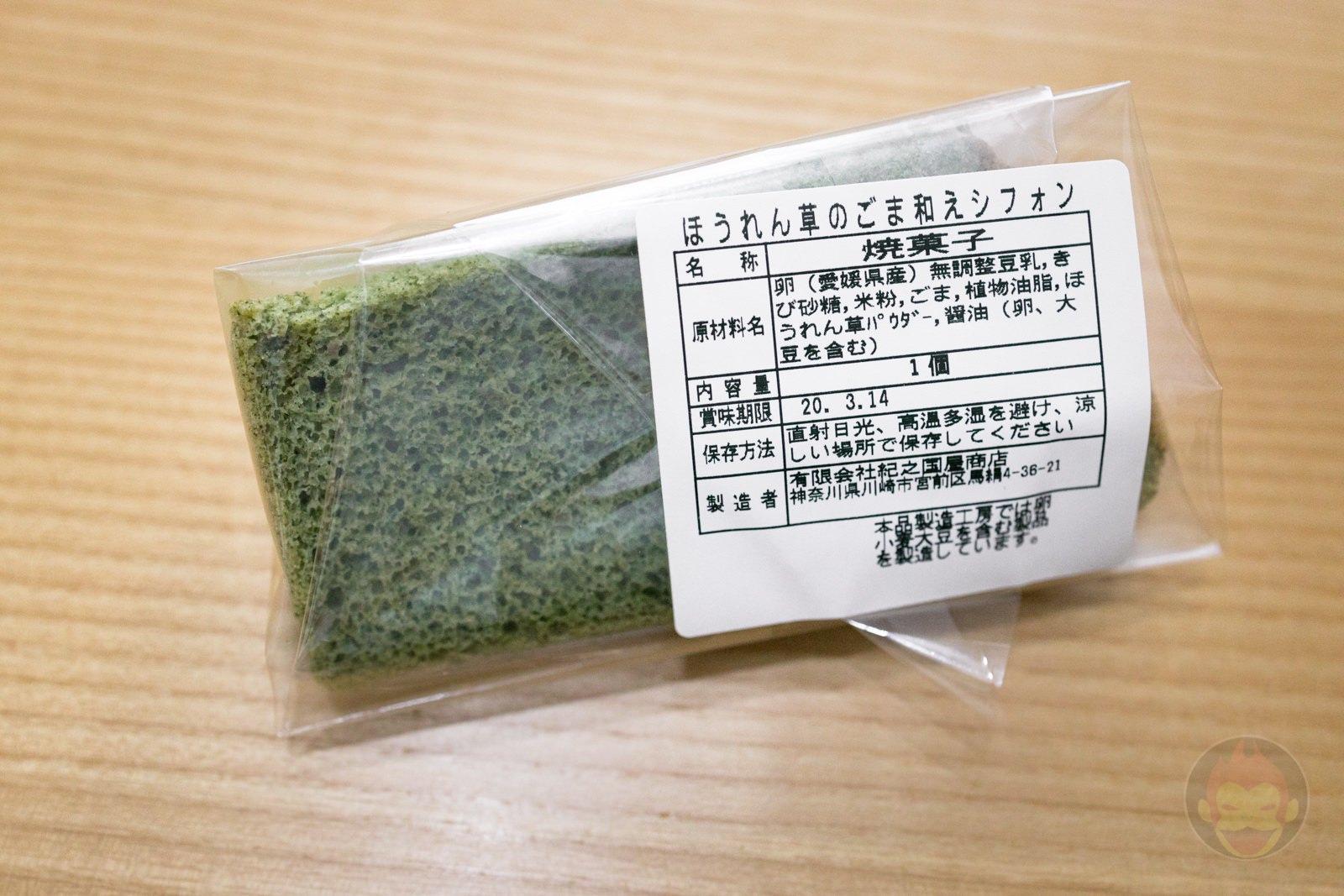 Yutan no Hoppeta chiffon cake 09