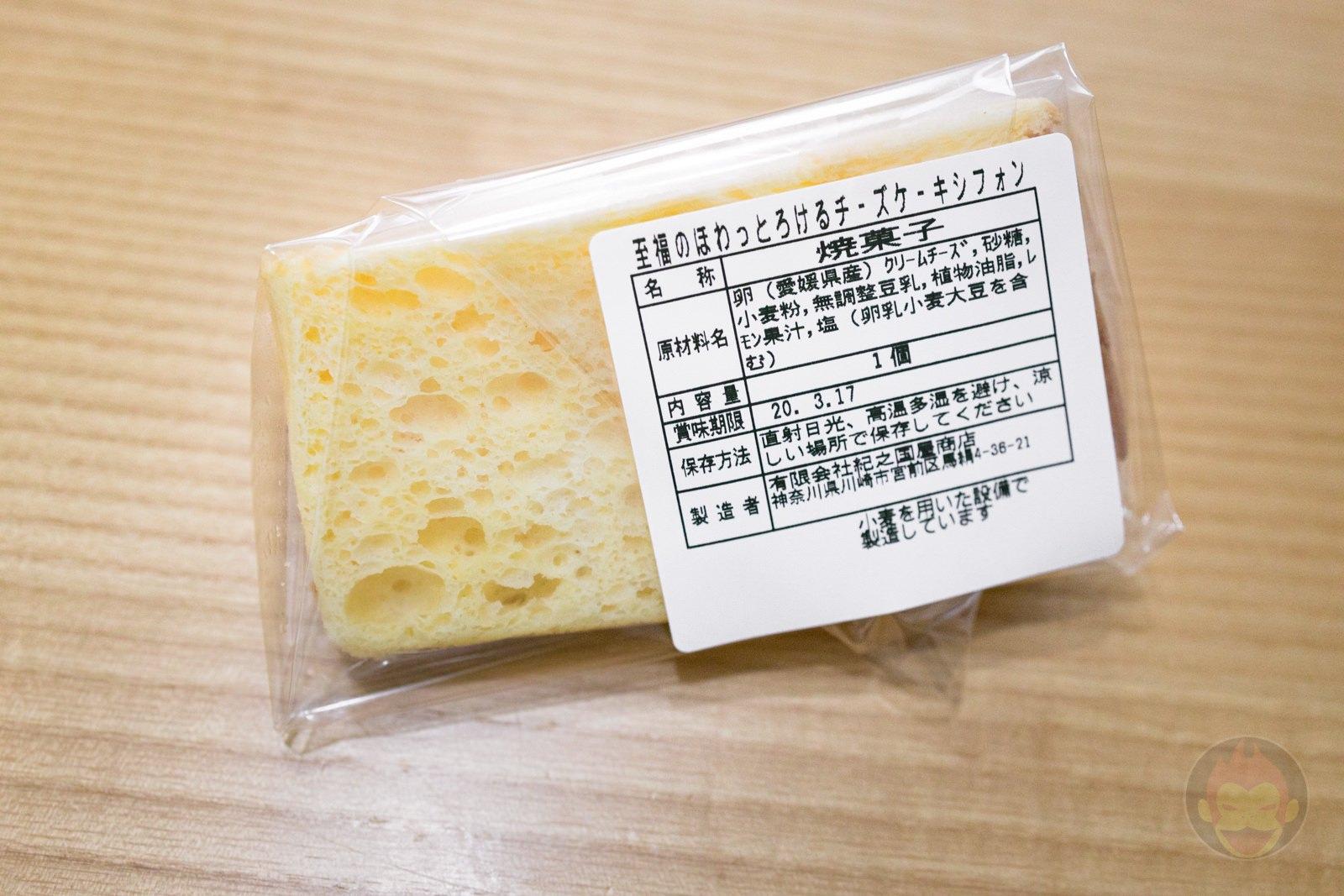 Yutan no Hoppeta chiffon cake 11