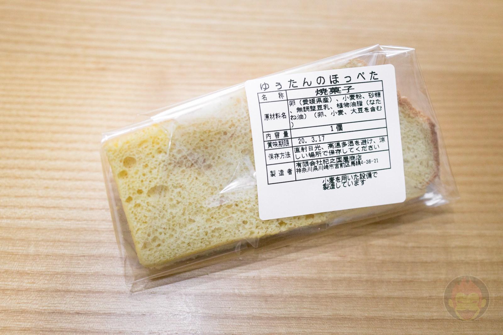 Yutan no Hoppeta chiffon cake 12