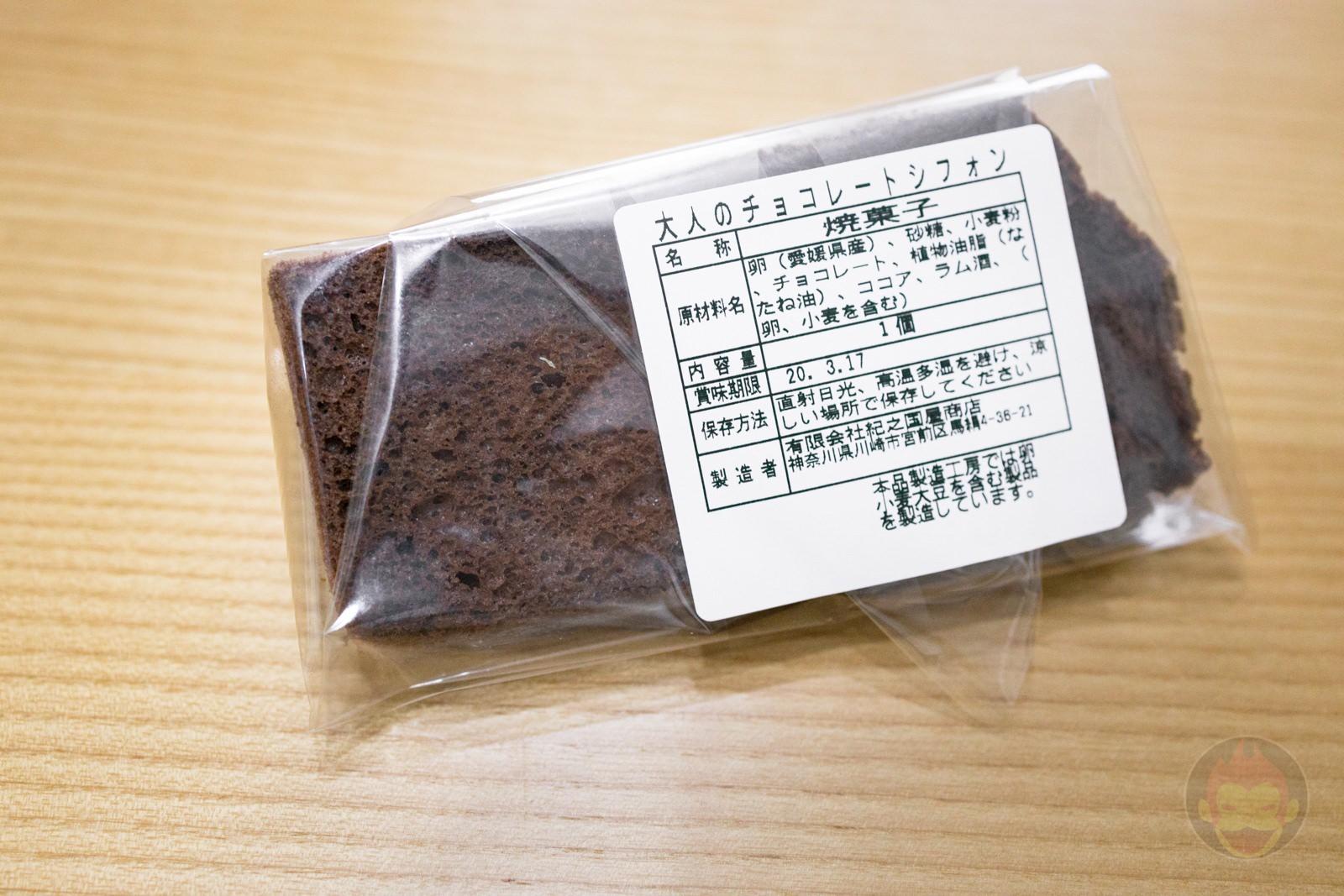 Yutan no Hoppeta chiffon cake 13