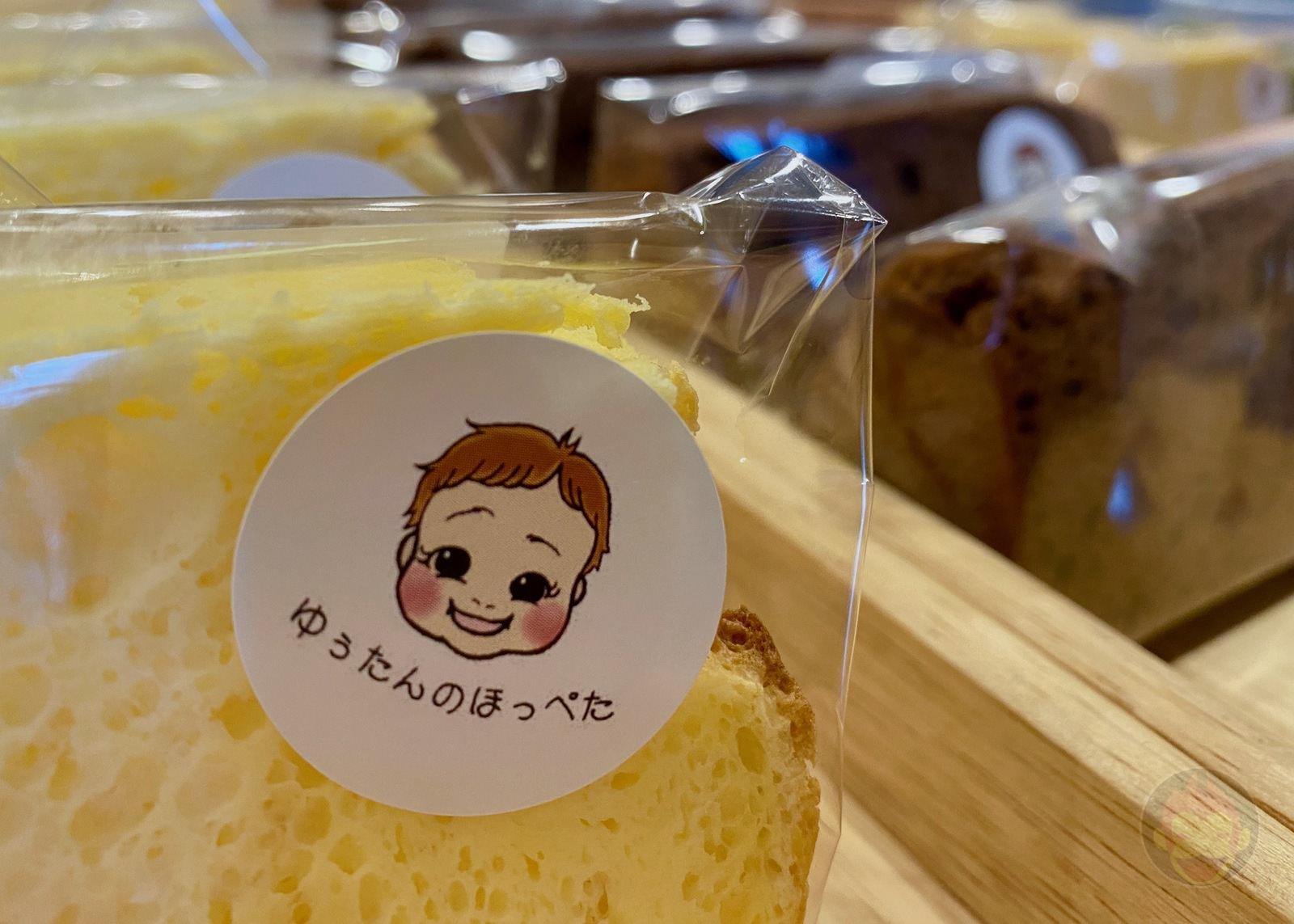 Yutan no Hoppeta chiffon cake 37