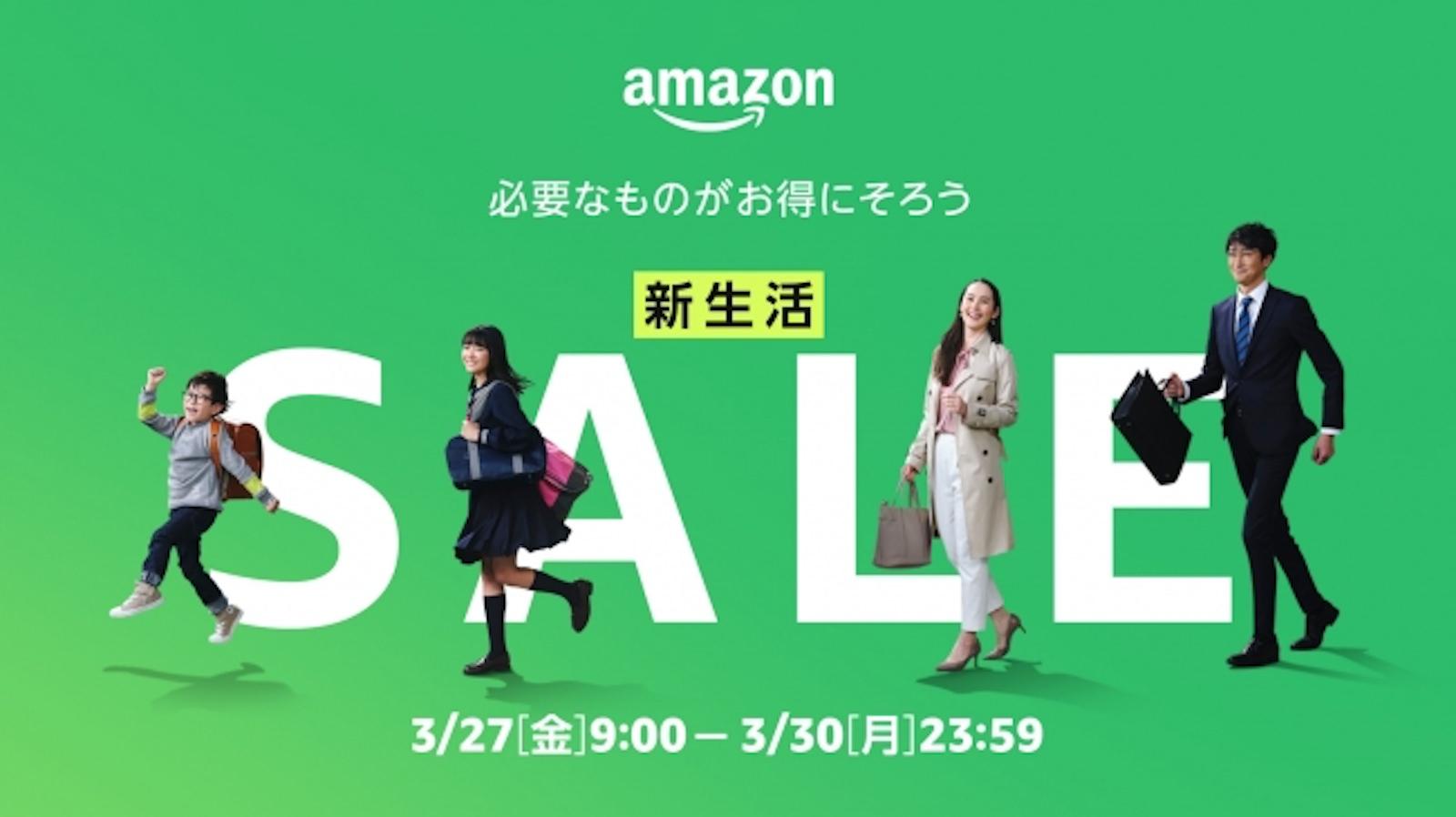 Amazon new life sale
