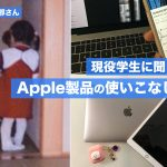 apple-backtoschool-campaign-interview-2020-kuratanana.jpg
