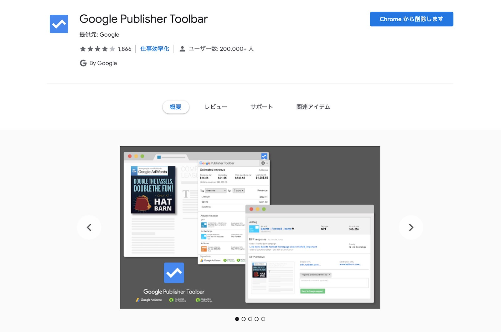 Chrome google publisher bar