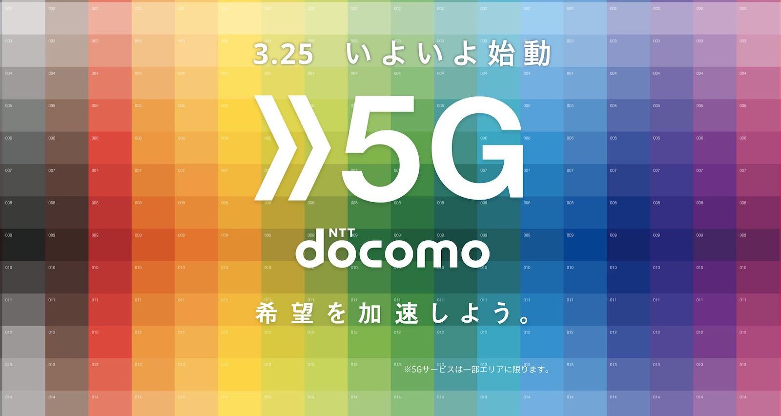Docomo 5g march 25th