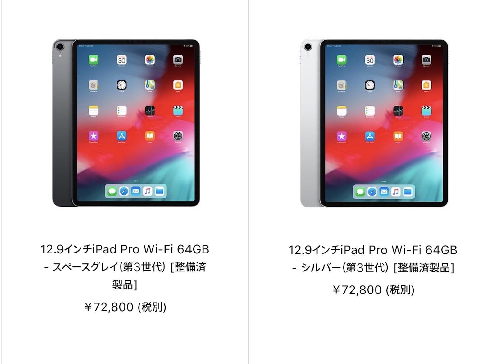 Ipad pro 2018 refurbished sale