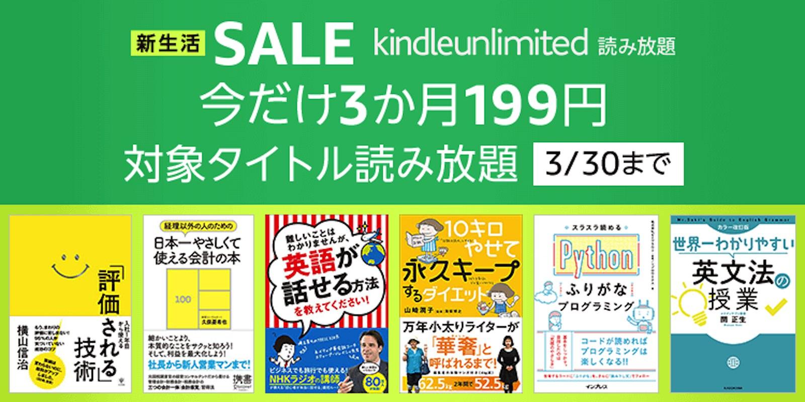 Kindle unlimited sale