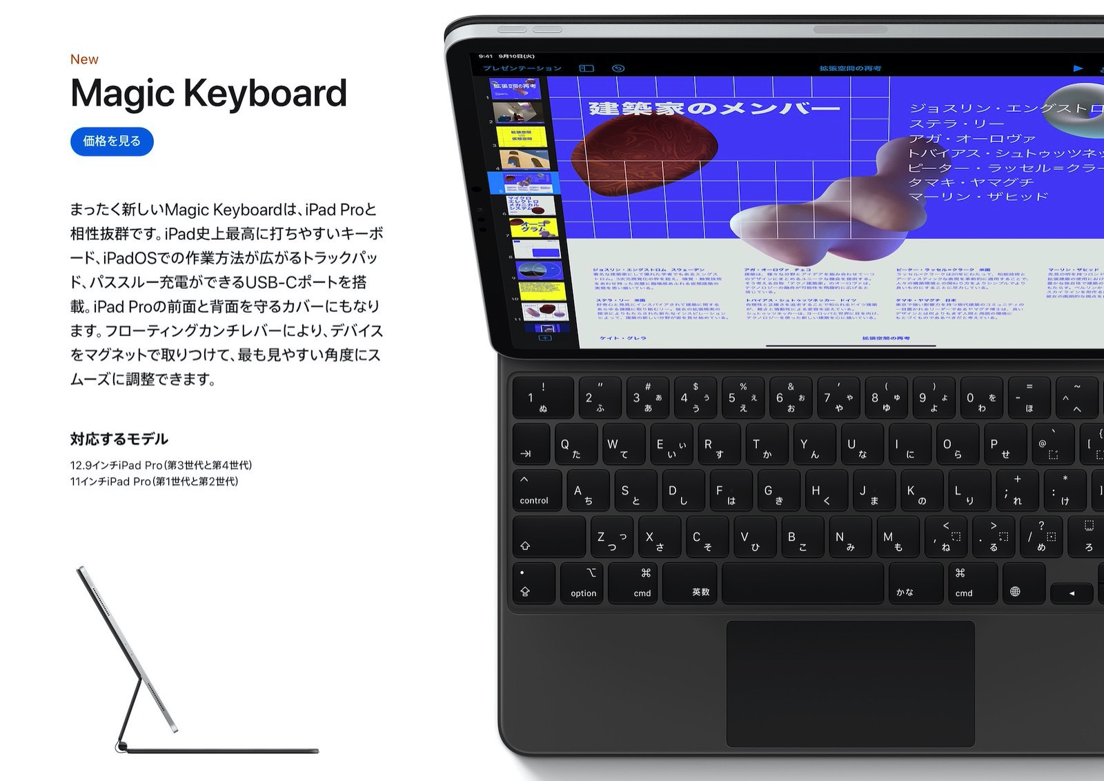 Magic keyboard for ipadpro 2