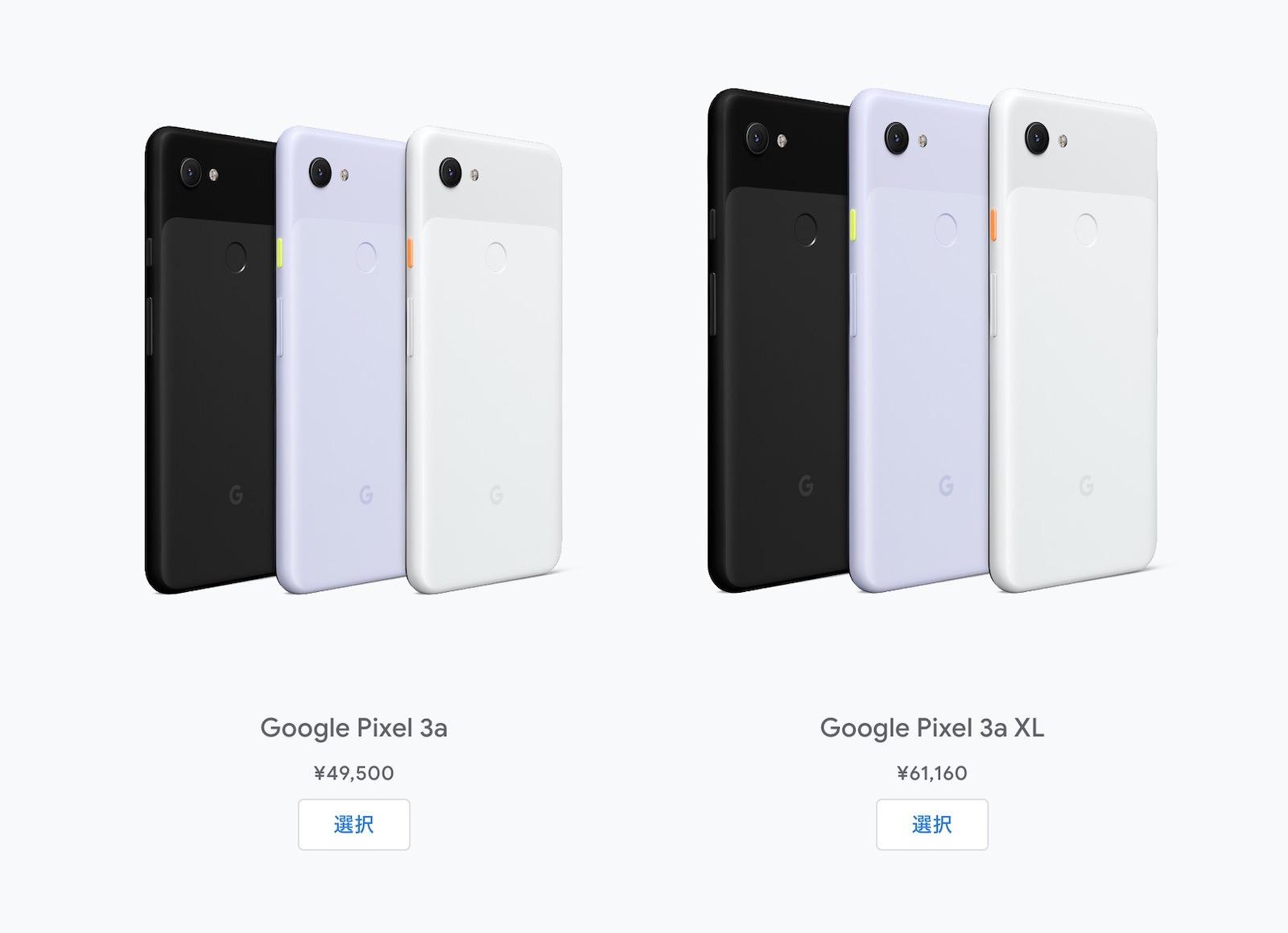 Pixel 3a 3a xl japan pricing