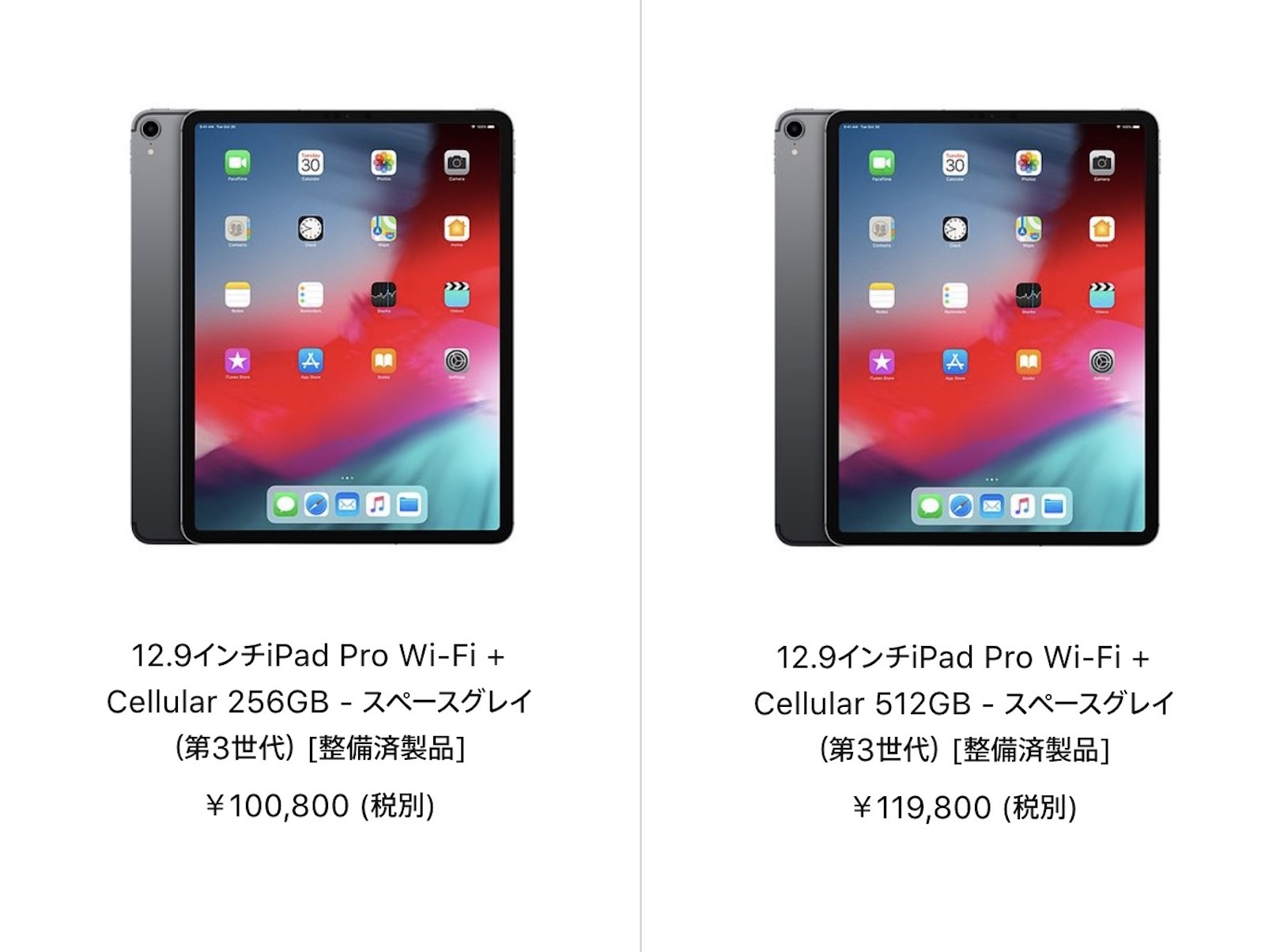 Refurbished ipadpro