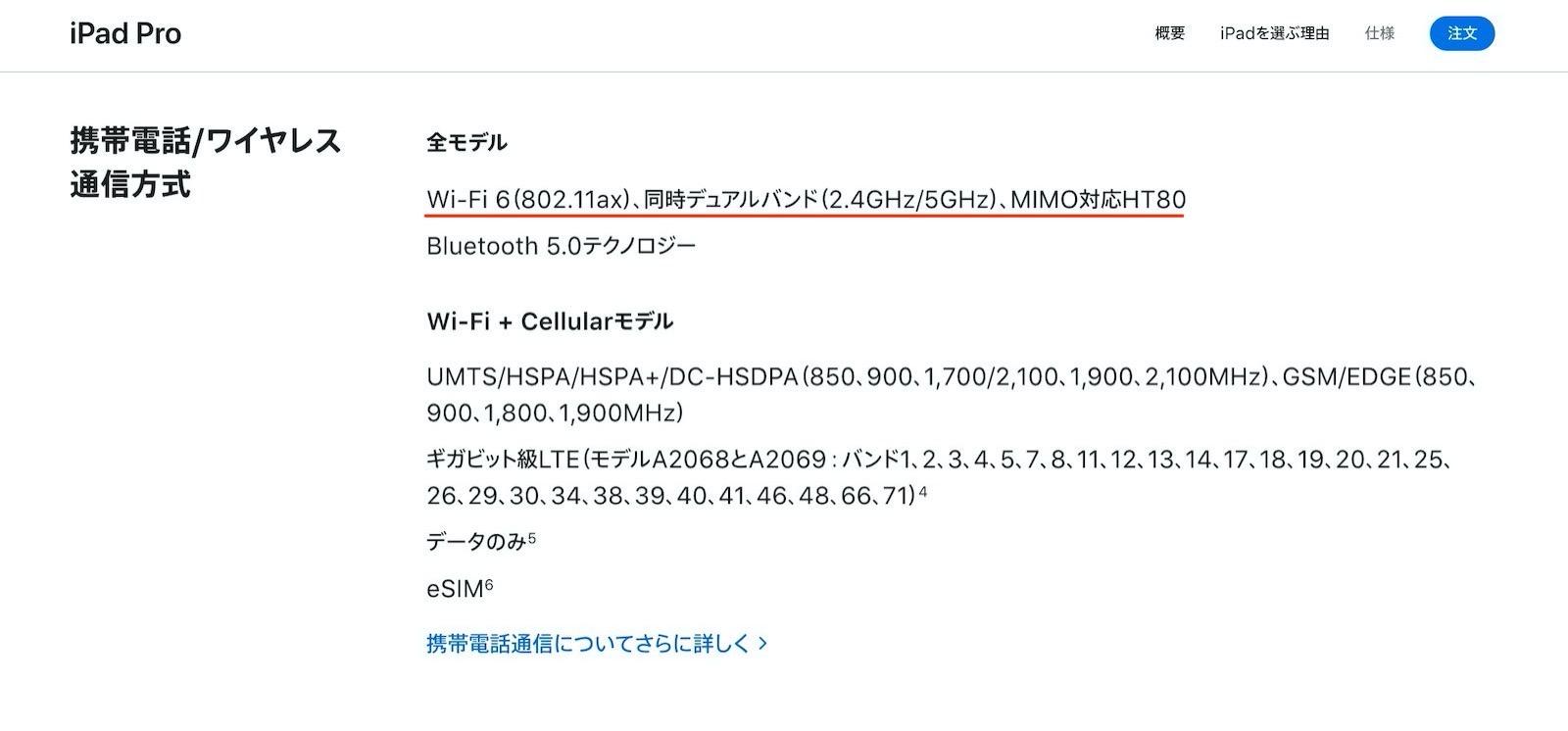 Wifi 6 ipadpro 2
