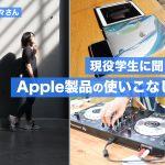 yokotanana-apple-backtoschool-campaign-interview-202003.jpg
