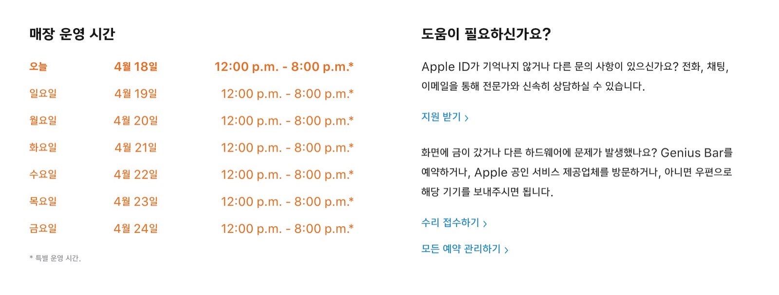 Seoul Apple Garosugil oepn again