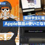 apple-backtoschool-campaign-interview-2020-hazama.jpg