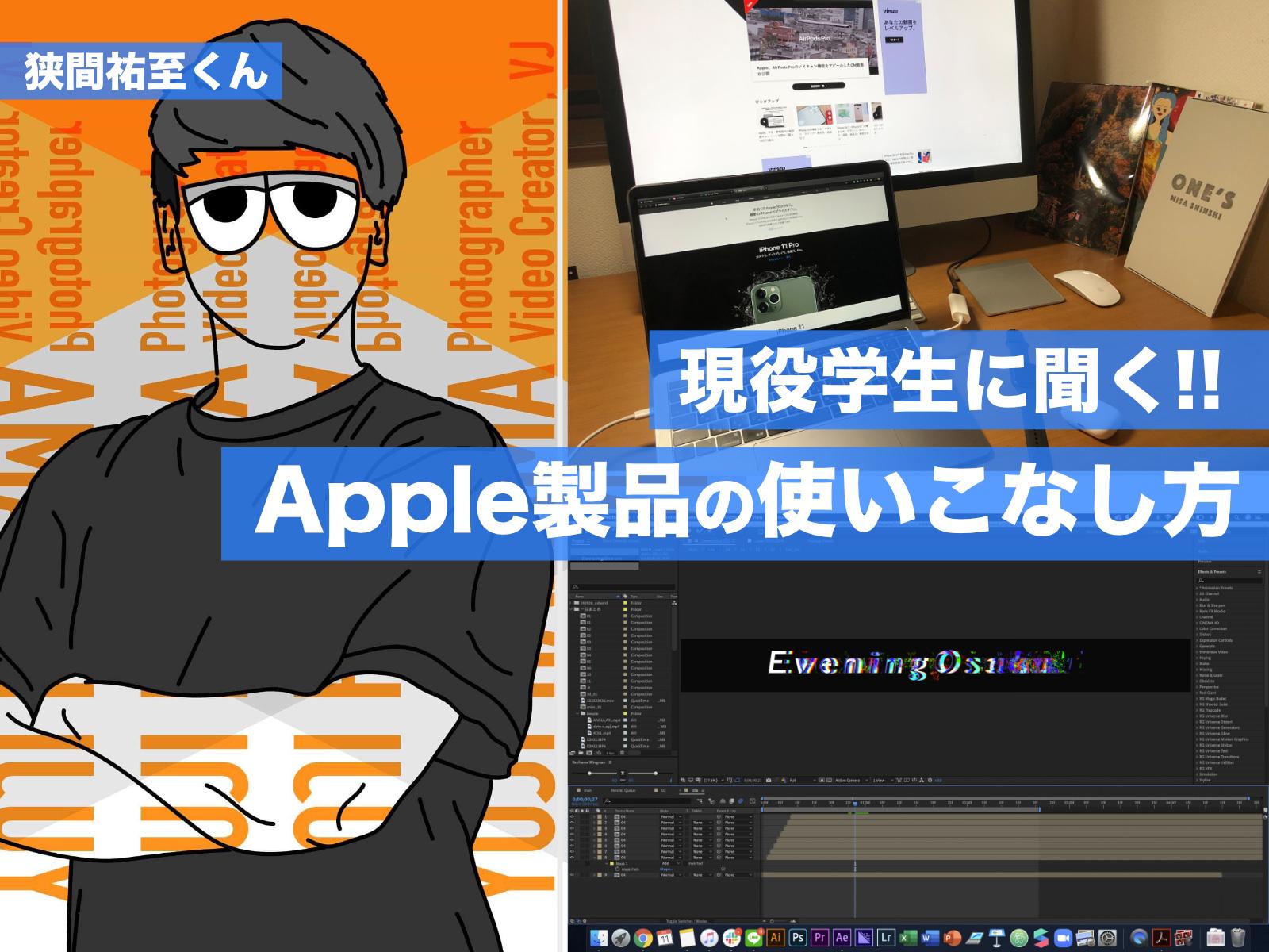 Apple backtoschool campaign interview 2020 hazama