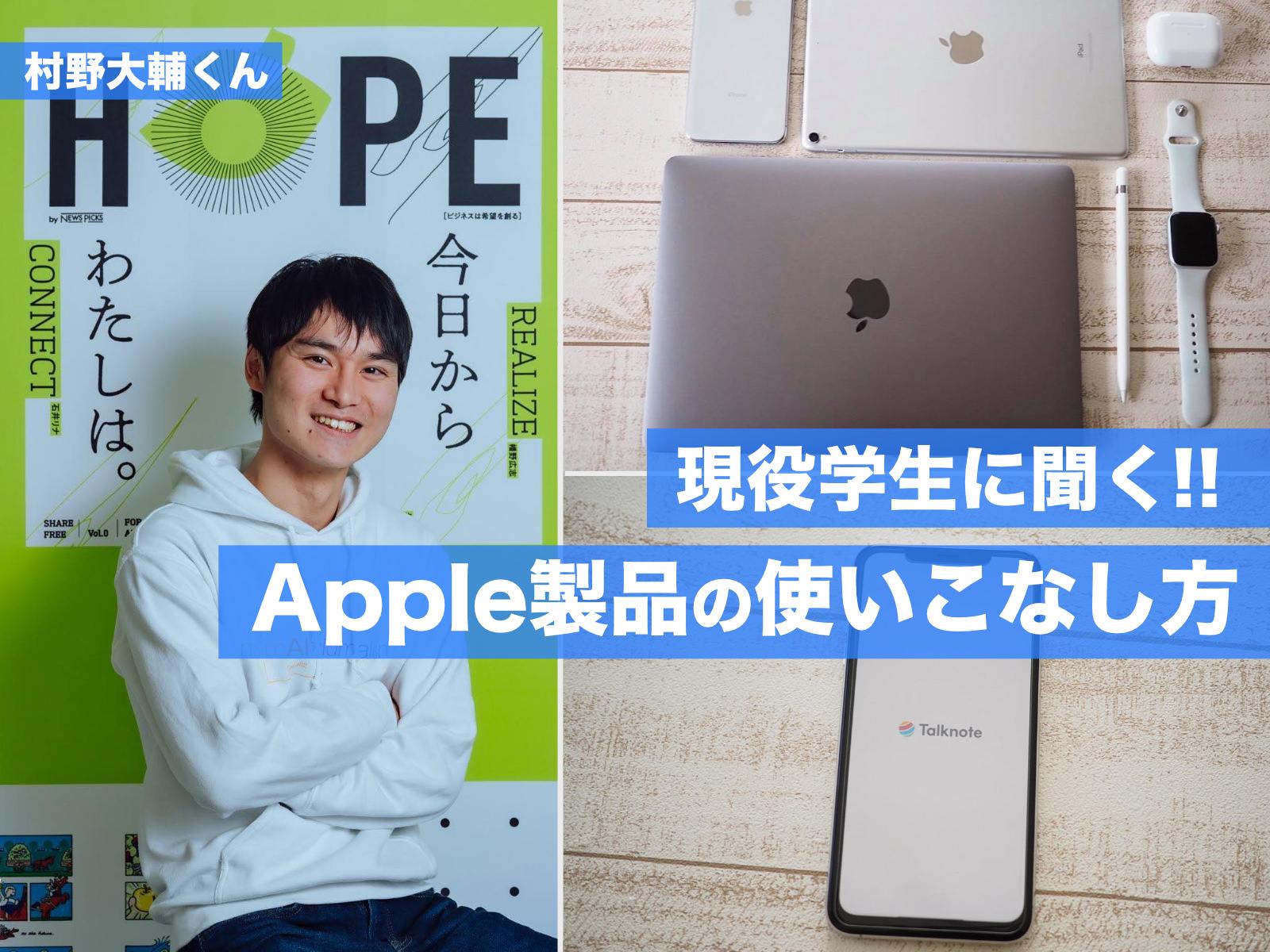 Apple backtoschool campaign interview 2020 murano